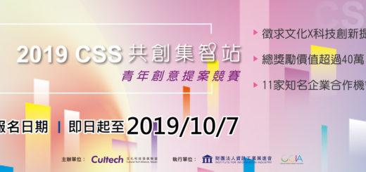 2019年「CSS共創集智站」青年創意提案競賽