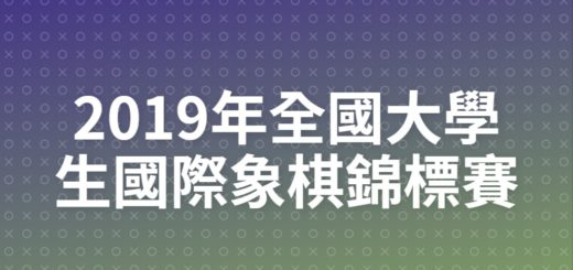 2019年全國大學生國際象棋錦標賽
