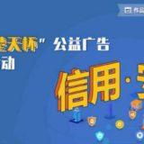 2019年楚天杯『信用・安全』公益廣告徵集