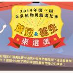 2019年第三屆「花生黃豆來選美」光泉植物奶繪畫比賽