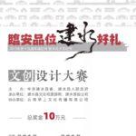 2019年第十五屆「中國紅河・建水孔子文化節」文創設計大賽