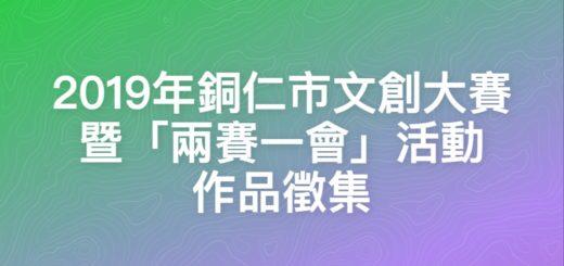 2019年銅仁市文創大賽暨「兩賽一會」活動作品徵集