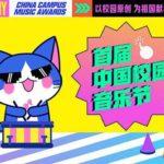 2019年首屆「中國校園音樂節」原創音樂作品徵集