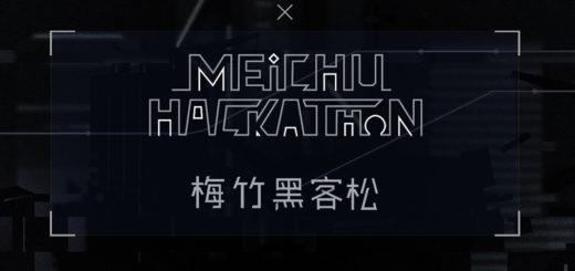 2019新竹x梅竹黑客松