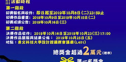 2019景文行銷盃USR創意廣告金句競賽