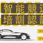2019智能競速車設計培訓暨競賽