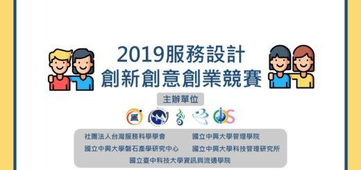 2019服務設計創新創意創業競賽