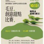 2019毛豆產業文化系列活動「毛豆・創意甜點」比賽