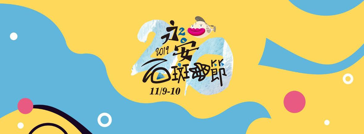 2019永安石斑魚節