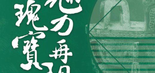 2019江西省博物館文創產品創意設計徵集