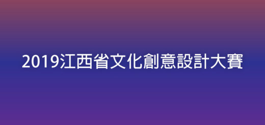 2019江西省文化創意設計大賽