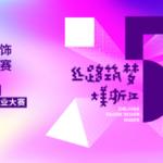 2019浙江省時尚服飾設計師創客大賽