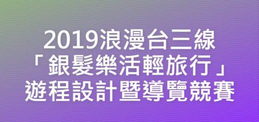 2019浪漫台三線「銀髮樂活輕旅行」遊程設計暨導覽競賽