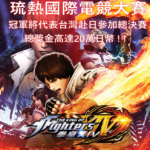 2019琉熱國際電競大賽「格鬥天王」