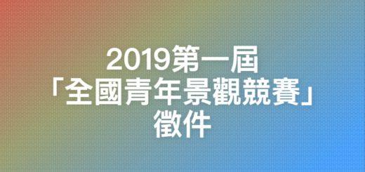 2019第一屆「全國青年景觀競賽」徵件