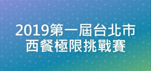 2019第一屆台北市西餐極限挑戰賽