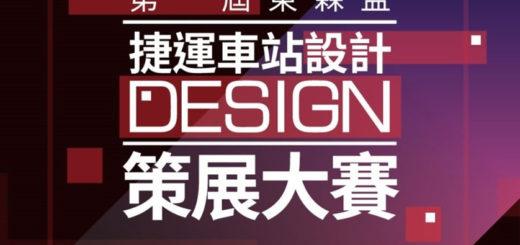 2019第一屆東森盃捷運車站設計策展大賽