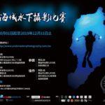 2019第一屆臺灣海域水下攝影比賽