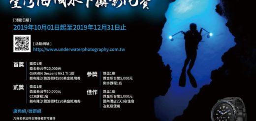 2019第一屆臺灣海域水下攝影比賽 EDM A