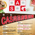 2019第一屆「CAS肉品廚藝競賽」