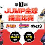 2019第一屆JUMP全球插畫比賽