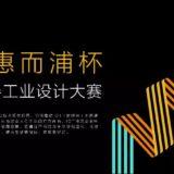 2019第七屆『惠而浦杯』國際家用電器工業設計比賽