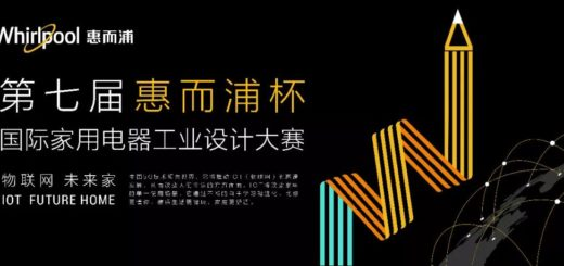 2019第七屆「惠而浦杯」國際家用電器工業設計大賽