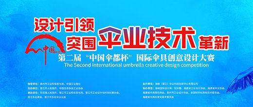 2019第二屆中國「傘都杯」國際傘具創意設計大賽
