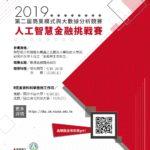 2019第二屆商業模式與大數據分析競賽・人工智慧金融挑戰賽