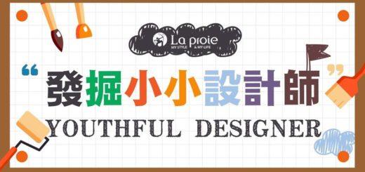 2019第二屆La proie「發掘小小設計師」童裝徵稿
