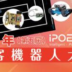 2019第五屆「愛寶盃」創客機器人大賽