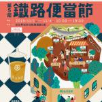 2019第五屆鐵路便當節「移動攝影師」臺鐵美學攝影比賽