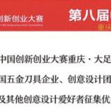 2019第八屆中國創新創業比賽『重慶。大足鍛打刀具』創意設計專業賽