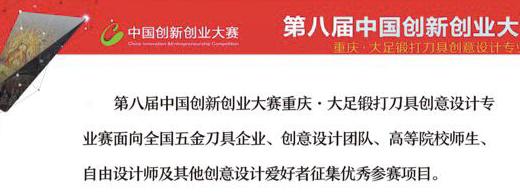 2019第八屆中國創新創業大賽「重慶.大足鍛打刀具」創意設計專業賽