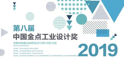 2019第八屆中國金點工業設計獎