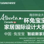 2019第六屆「Alberta杯」兔寶寶家居國際設計大賽