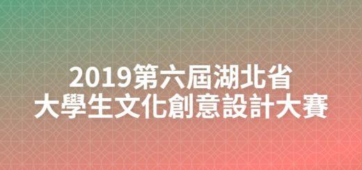 2019第六屆湖北省大學生文化創意設計大賽