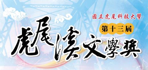 2019第十三屆虎尾溪文學獎