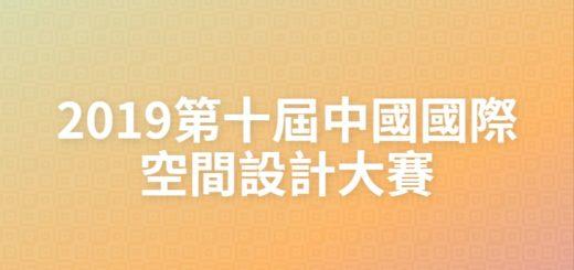 2019第十屆中國國際空間設計大賽