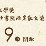 2019第四十屆旺旺・時報文學獎暨第一屆金沙書院兩岸散文獎徵文