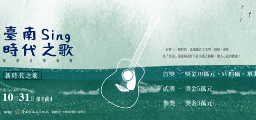 2019臺南Sing時代之歌原創音樂競賽