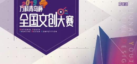 2019萬科青島杯「講好時尚青島故事」全國文創設計大賽