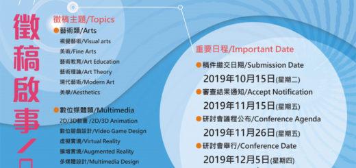 2019藝術與設計國際研討會徵稿