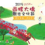 2019「西螺大橋觀光文化節」幼兒園、國小低年級創意著色比賽
