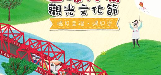 2019西螺大橋觀光文化節