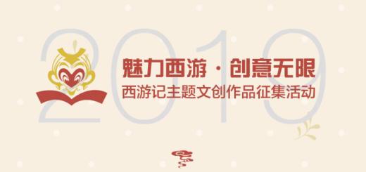 2019西遊記主題文創作品徵集