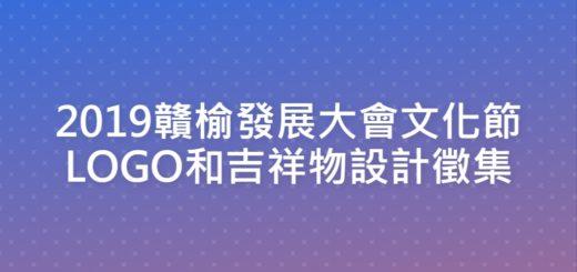 2019贛榆發展大會文化節LOGO和吉祥物設計徵集