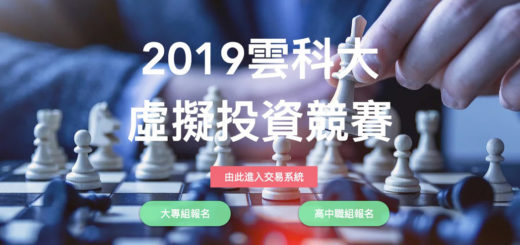 2019雲科大虛擬投資競賽