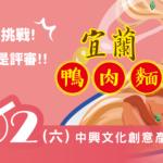 2019首屆「宜蘭鴨肉麵」大車拼