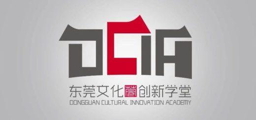 2019首屆「東莞新文創」文化創意產品設計大賽